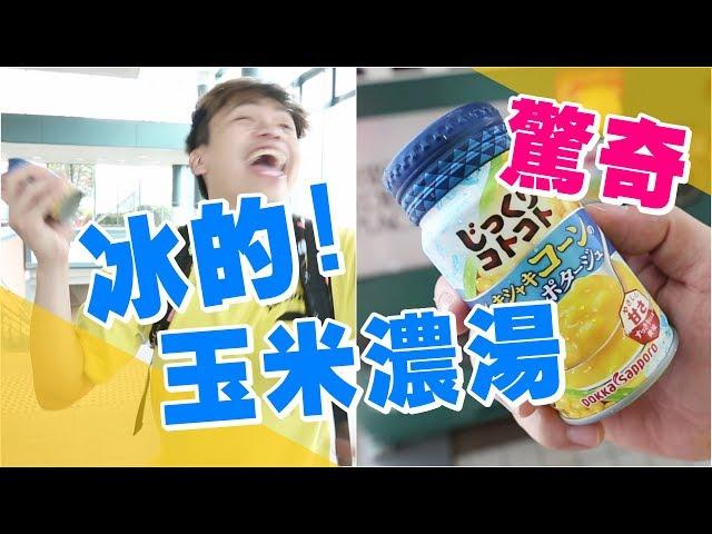 冰的玉米濃湯!日本販賣機大驚奇!【蔡阿嘎Life】