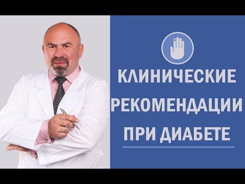 🏥 Сахарный диабет - клинические рекомендации при диабете - Программа АнтиДиабет Игоря Цаленчука