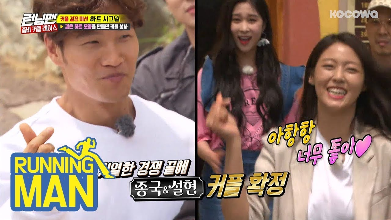 Seol Hyun and Jong Kook Become a Team!!! He is Thor in Running Man~♥ [Running Man Ep 402]