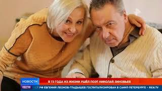 """Автор песни """"Паромщик"""" Аллы Пугачевой скончался на 74-м году жизни"""