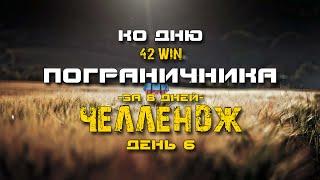 ЧЕЛЛЕНДЖ 42 победы ко дню ПОГРАНИЧНИКА! [День 6]