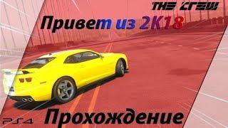 THE CREW Привет ИЗ 2K18 (Прохождение на PS4) #1