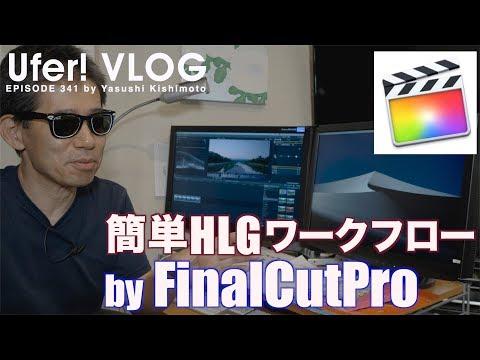 HLG workflow by FinalCutPro10.4.6 (709 project) Ufer! VLOG_341
