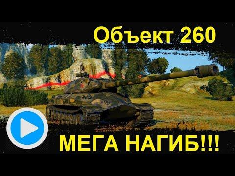 Об-260 Лучший бой