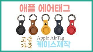 Apple AirTag 고급스러운 가죽 에어태그 케이스…