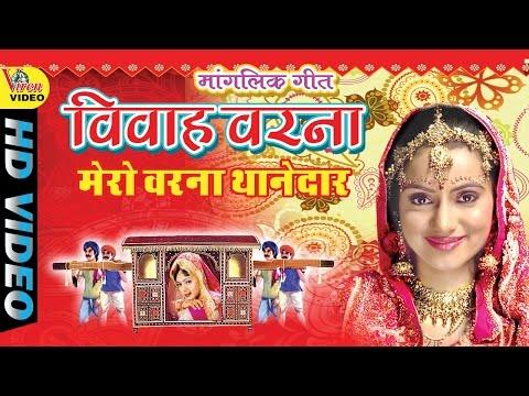 Mero Varna Thanedar ## मेरो वरना थानेदार ## Popular Dehati Video Song