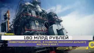 Деятельность «Роснефти» на Дальнем Востоке