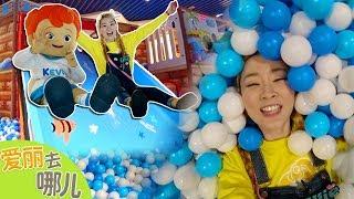 [爱丽去哪儿] 上海家家乐梦幻儿童乐园欢乐旅游旅行| 爱丽和故事 EllieAndStory