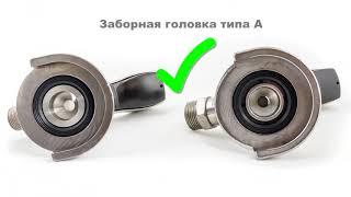 подключение заборной головки к фитингу типа А