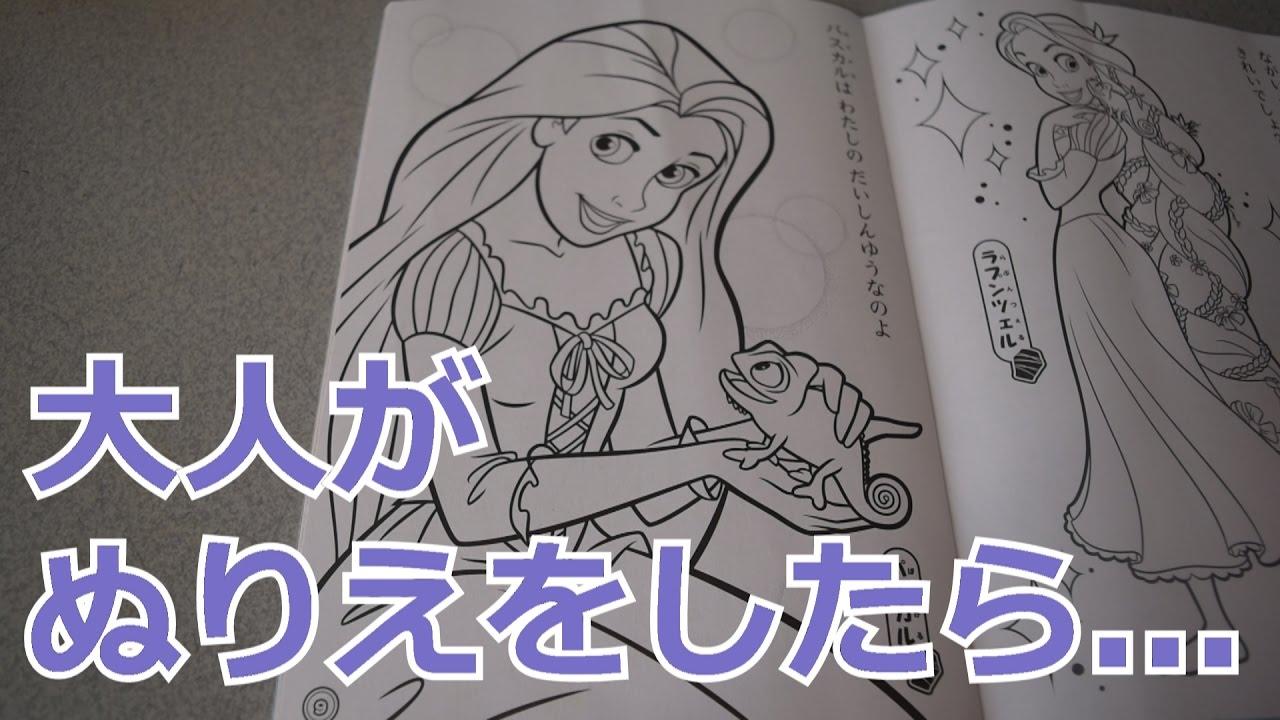 大人がぬりえをしたらこうなったラプンツェル を塗ったよディズニープリンセスミッキーアリエルもご紹介disney Princess Rapunzel