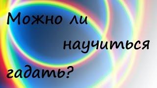 Можно ли научиться гадать?(http://crystal-sphere.mirbb.com/, 2015-08-21T07:42:09.000Z)
