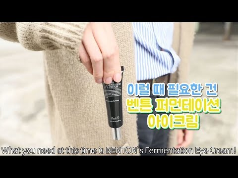 벤튼 퍼먼테이션 아이크림 Benton Fermentation Eye cream(episode #1)