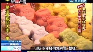 中天新聞) 爆漿七彩發糕夯 明星藝人也瘋狂