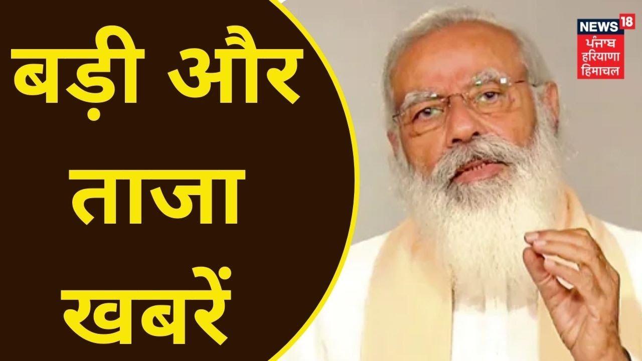 Latest News : बड़ी और ताजा खबरें | Neet 2021 | PM Modi | Lockdown | Covid | News18 Haryana