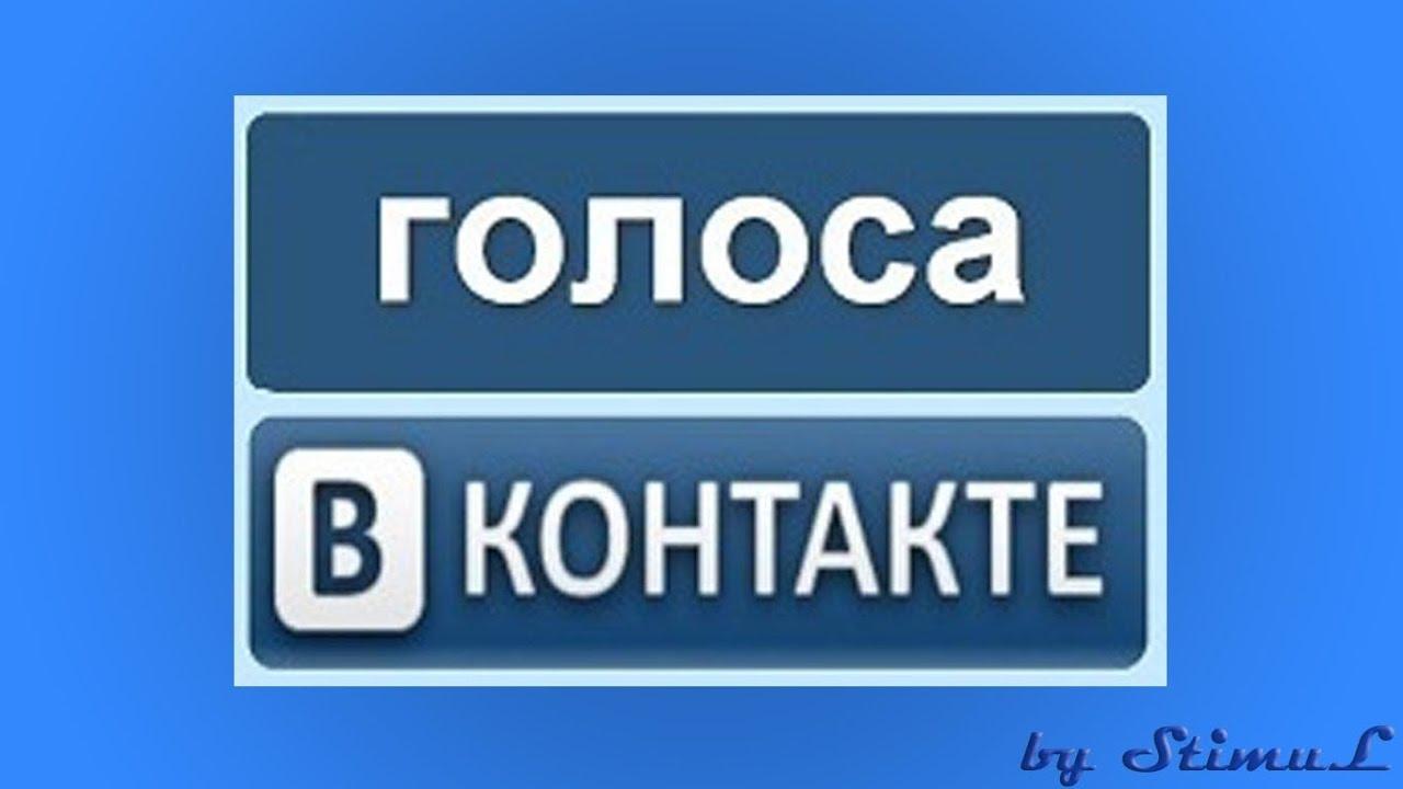 Покупка голосов вконтакте - YouTube