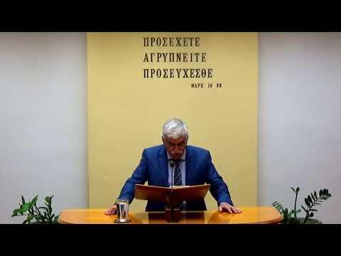 29.12.2019 - Πραξεις Κεφ 19 - Γιώργος Χρηστάκης