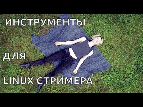 ИНСТРУМЕНТЫ ДЛЯ LINUX СТРИМЕРА[1+2]