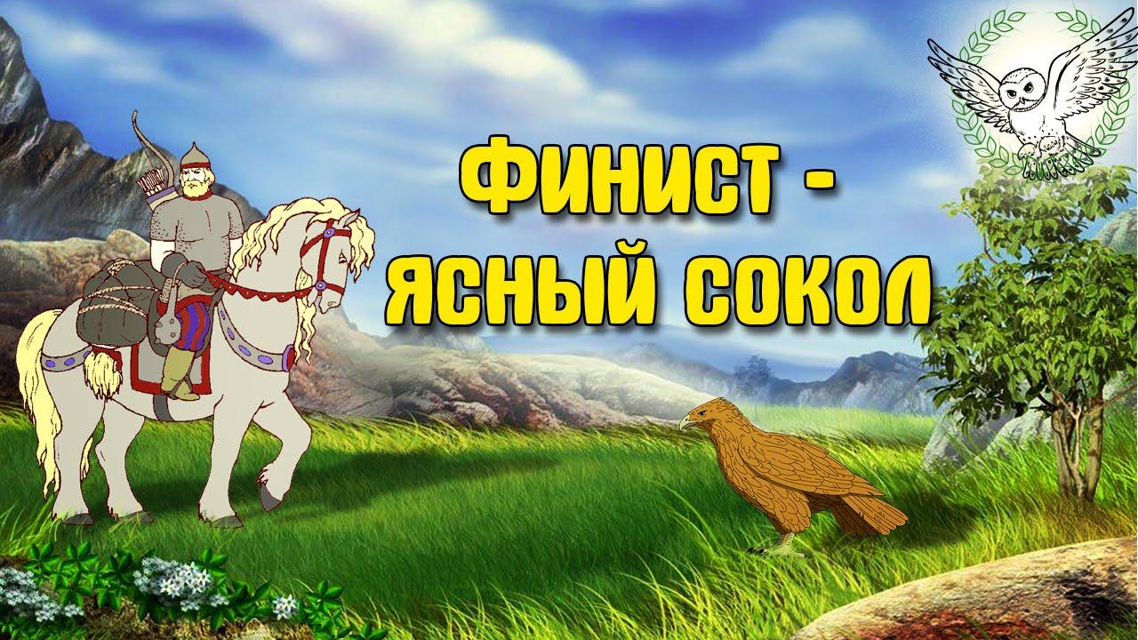 того, мультфильм феникс ясный сокол (обсессивный