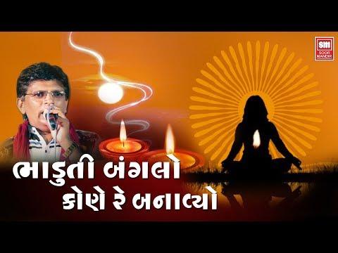 ભાડૂતી બંગલો કોણે રે બનાવ્યો I Bhaduti Banglo Kone I Viren Prajapati Gujarati Devotional Bhajan