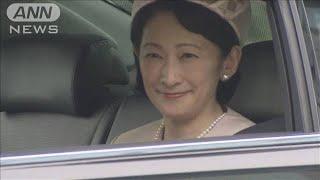 紀子さま誕生日で文書 眞子さまのご結婚についても(19/09/11)