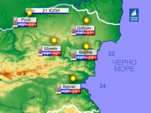 ТВ Черно море - Прогноза за времето 21.07.2017 г.
