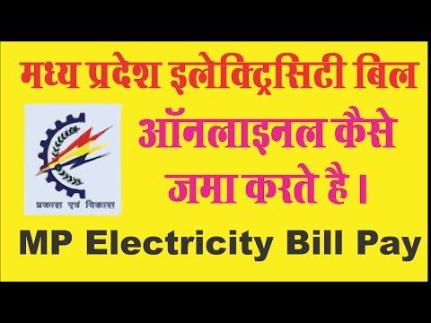 [Hindi] - How To Pay MP Electricity Bill Online by Website