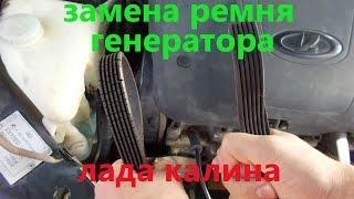 Замена ремня генератора Калина