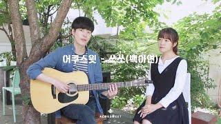 어쿠스윗(Acousweet) - 쏘쏘(SoSo) 백아연(Baek A Yeon) Cover