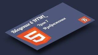 Введение в HTML. Урок 7 Добавление изображений на сайт