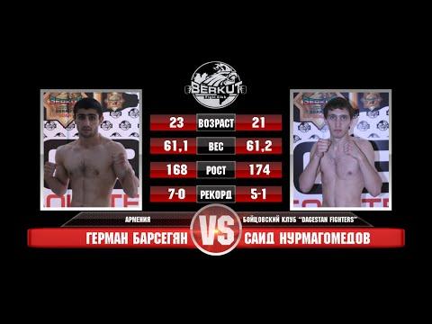 ACB 7: Герман Барсегян vs. Саид Нурмагомедов | German Barsegyan vs. Said Nurmagomedov