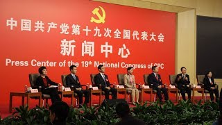 CPC National Congress holds group interview on comprehensive educational reforms