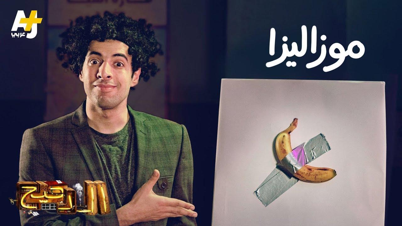 الدحيح - موزاليزا