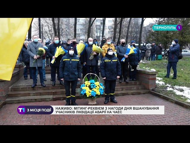 НАЖИВО | Мітинг-реквієм з нагоди Дня вшанування учасників ліквідації аварії на ЧАЕС