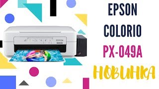 Обзор нового МФУ для дома Epson Colorio PX-049A