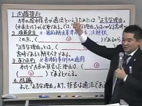 『法律学習導入講義 第6回【答案の書き方】 Part1(1/3)』(原孝至先生)[法律入門]