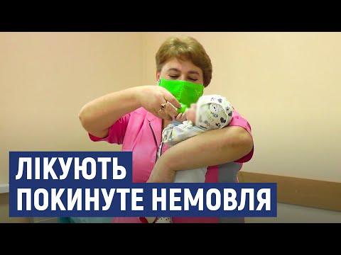 Суспільне Кропивницький: У Кропивницькому лікують покинуте немовля