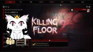 【KILLING FLOOR2】#05スペシメンの頭をぶっぱするにゅ【HimenoCats】バーチャルYouTuber