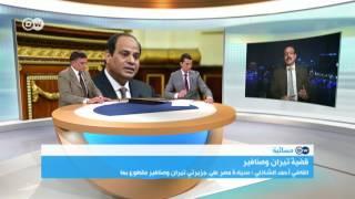 خبير: الحكومة المصرية ربما أساءت التقدير بخصوص الخلاف حول قضية جزيرتي تيران وصنافير