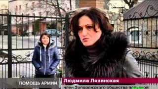 Новости МТМ - Польская община Запорожья помогает бойцам АТО с питанием - 13.02.2015