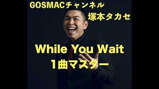 #10-2 [While You Wait 1曲マスター] 塚本タカセ