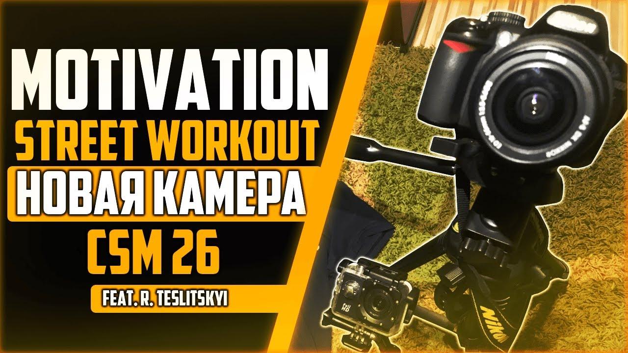 NEW CAMERA | STREET WORKOUT MOTIVATION | CSM 26