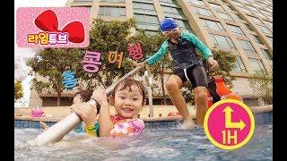 라임의 신나는 홍콩 디즈니랜드 어린이체험 종합편 | 홍콩여행 LimeTube & Toy 라임튜브