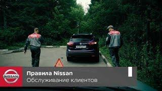 """Правила Nissan. Сервис с выездом на дорогу Nissan в рамках программы """"Знаки внимания Nissan"""