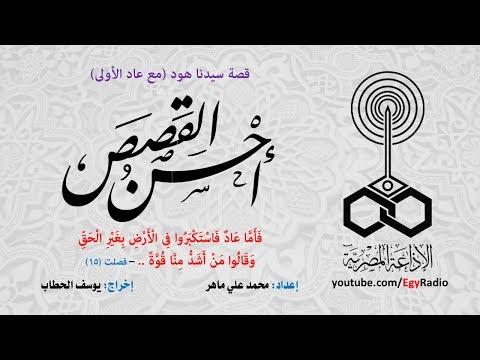 أحسن القصص׃ قصة سيدنا هود ״مع عاد الأولى״ ˖˖ الحلقة 01 thumbnail