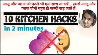 किचन के उपयोगी टिप्स l 10 useful kitchen hack in hindi l icookueatbysangu