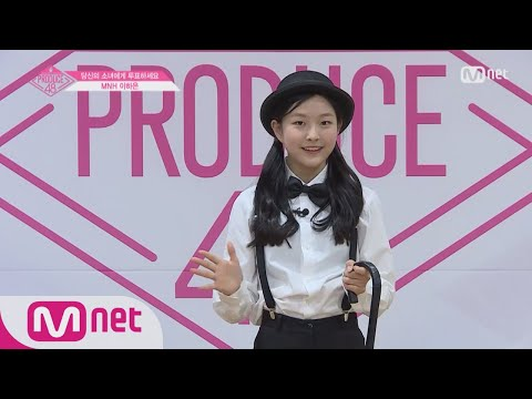 Get To Know Lee Ha-eun, Former Trainee of Mnet 'Produce 48