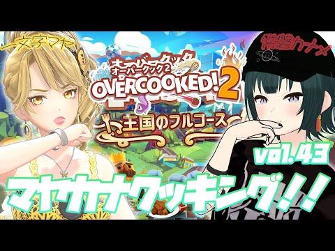 【Overcooked! 王国のフルコース】【#マヤカナクッキング】