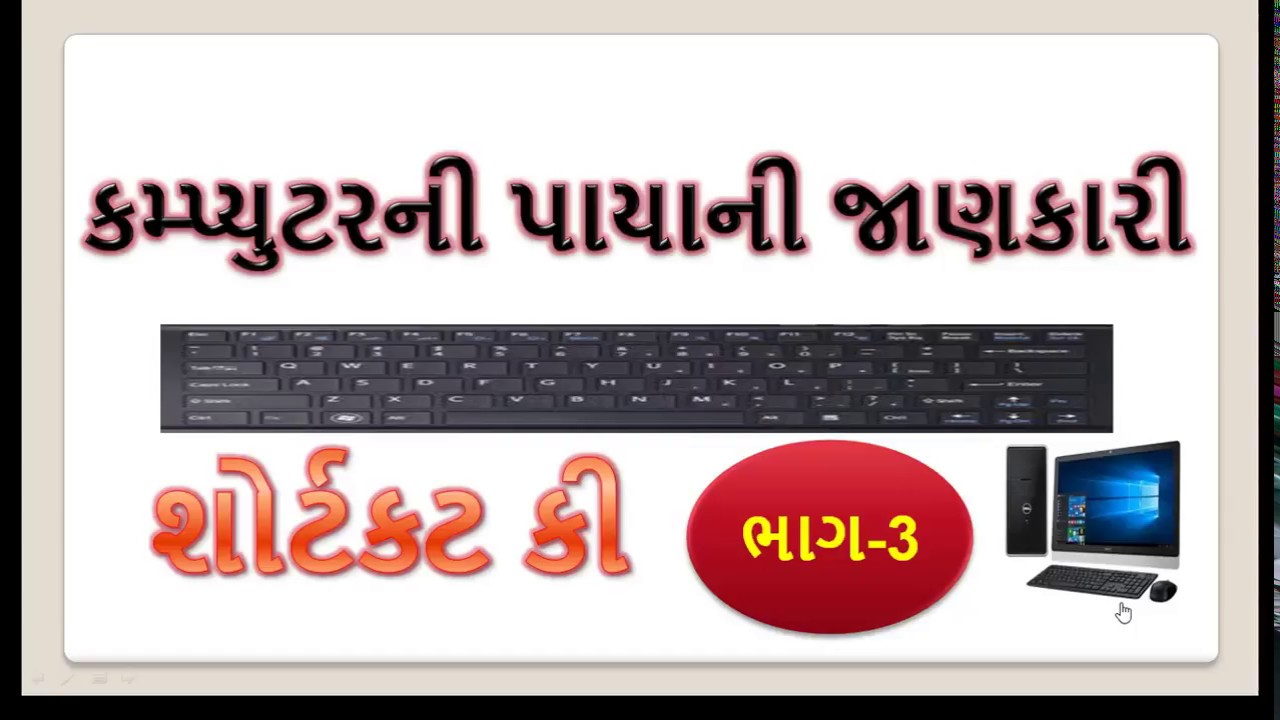 Computer All Shortcut Keys Pdf In Hindi