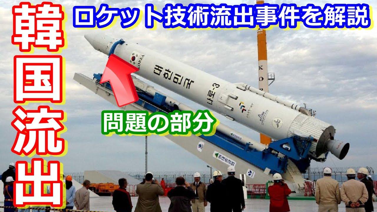 【ゆっくり解説】韓国からロケット技術が流出? ずさんな管理を解説!