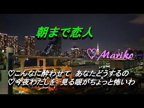 ♬朝まで恋人 五木ひろし&石原詢子 ♡ 女性パートMariko